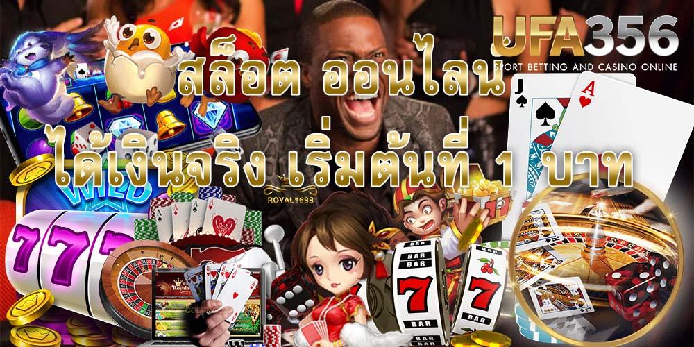 เว็บ สล็อตออนไลน์ไทย